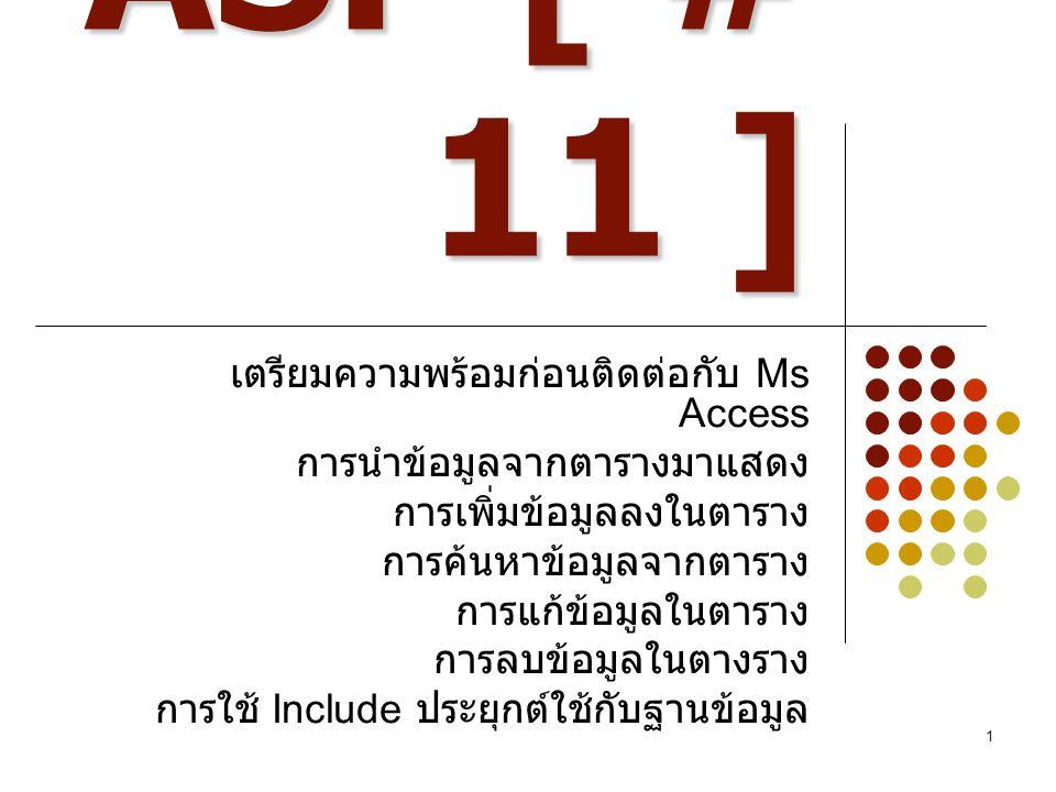 ASP [ # 11 ] เตรียมความพร้อมก่อนติดต่อกับ Ms Access